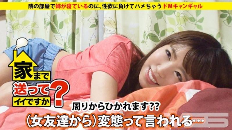 ともえさん 23歳 キャンペーンガール - 【家まで送ってイイですか? case.06- 27...