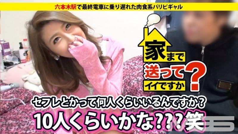 【家まで送っていいですか 動画 フル】家まで送ってイイですか?-case.01-SEX-LOVEな肉食系パリピ-エリカさん-20歳