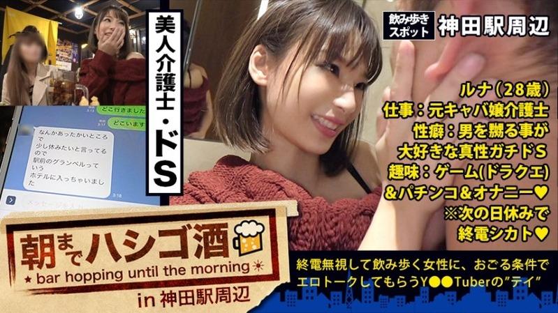 るなちゃん 28歳 介護士 - 小悪魔ドS介護士!!!神田で燻る元人気キャバ嬢(現在介護士)『...