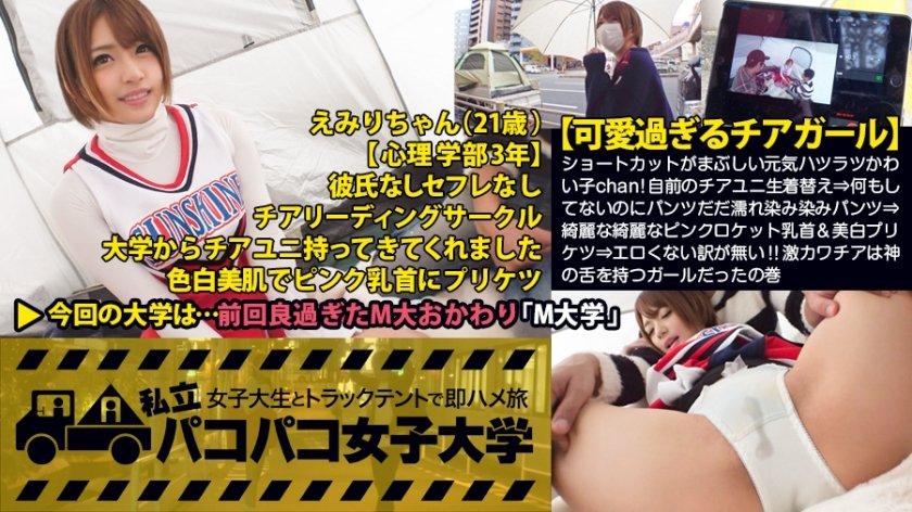 えみりちゃん 21歳 女子大生(心理学部3年生) - 【可愛過ぎるチアガール】「今までのセックスで1番気持ち良かったです」ショートカットがまぶしい元気ハツラツかわい子chan!