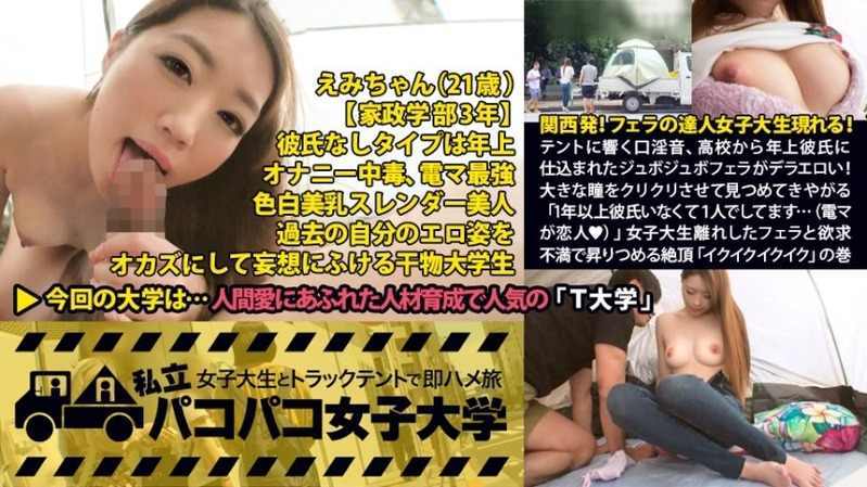 えみ 21歳 女子大生(家政学部3年) - 私立パコパコ女子大学 女子大生とトラックテントで即...