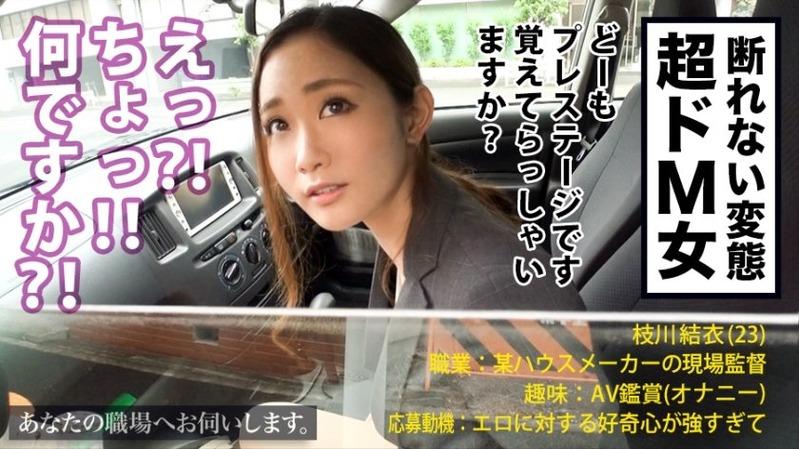 枝川さん 23歳 現場監督 - 「仕事中なので困ります!」と言いながらもあれよあれよと流されて...