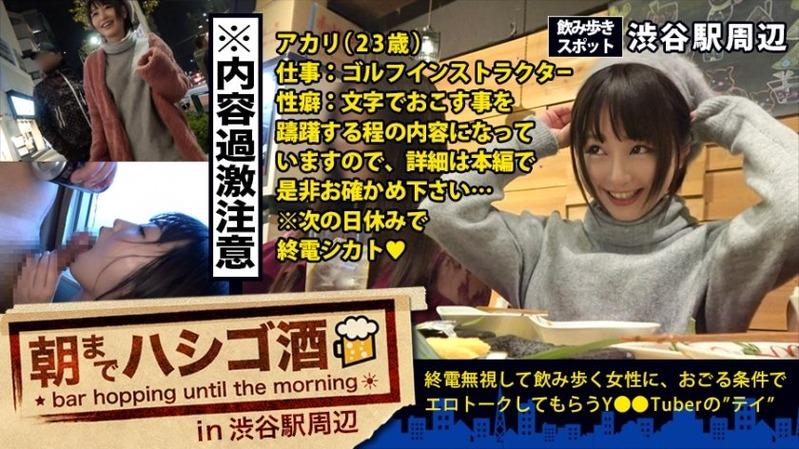 アカリ 23歳 ゴルフのインストラクター - 自主規制レベル!!!シリーズ史上ダントツNo.1...