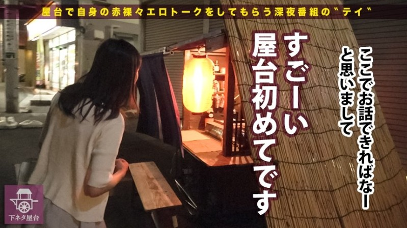 大森ゆきな 24歳 OL - 下ネタ屋台 新宿で引っ掛けたおつまみ娘一人目:医療機器メーカー勤...