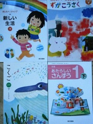 schoolbook2016aki