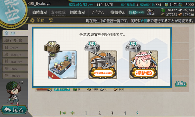kancolle_seiei_22kutikutai_syutugeki (4)