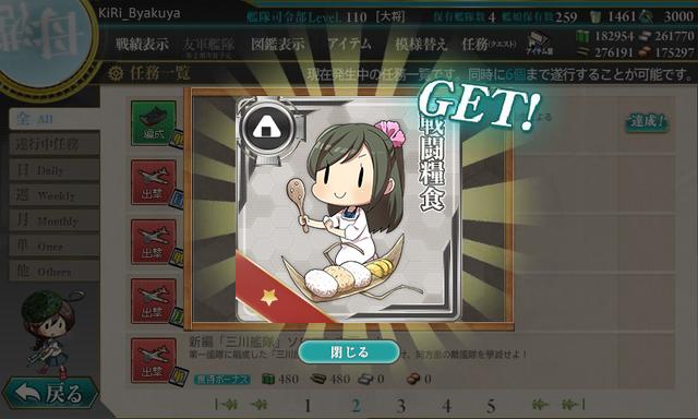 kancolle_seiei_22kutikutai_hensei (3)