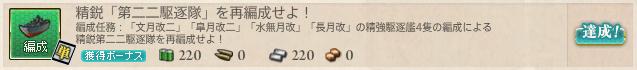 kancolle_seiei_22kutikutai_hensei (1)