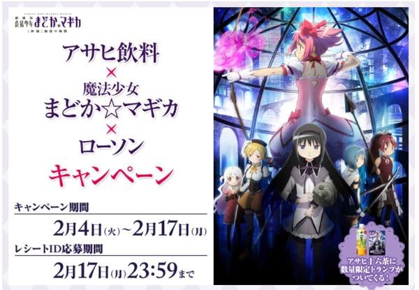 【ローソン】劇場版魔法少女まどか☆マギカ x アサヒ飲料