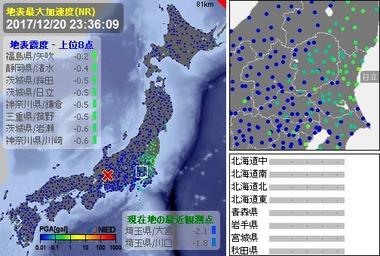 岐阜県美濃東部 地震 画像