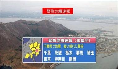 緊急地震速報 画像