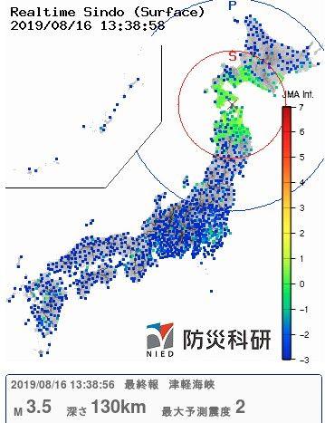 津軽海峡 M3.5 深さ 130km 最大震度2