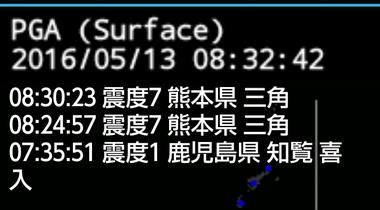 熊本 震度7 三角 画像