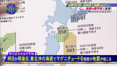 早川氏 地震予測 画像