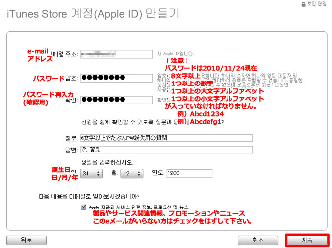 e メール アドレス 作り方 iphone