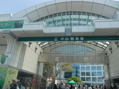 中山競馬場