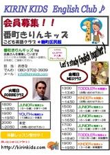 きりんキッズ会員募集2010