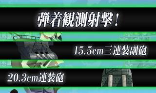 着弾観測射撃-青葉.png