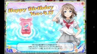渡辺曜誕生日