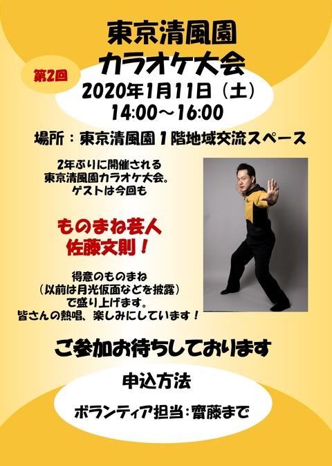 200111_カラオケ大会_東京清風園様_page-0001
