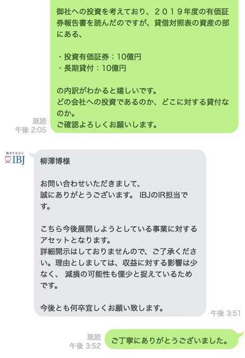 IBJ返事(IR)