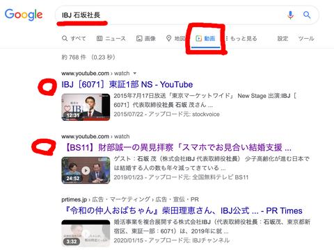 社長動画検索