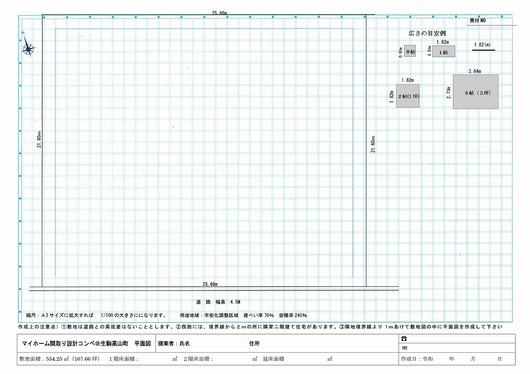 s■第二回マイホーム間取り設計コンペ@生駒 敷地図面 A3横