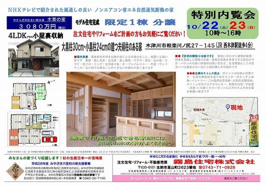 木津川市新築住宅木育の家