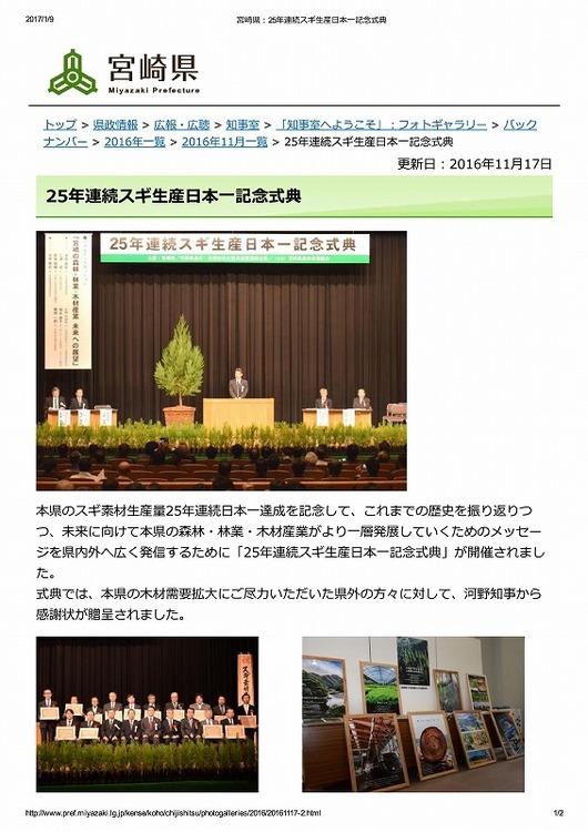 宮崎県:25年連続スギ生産日本一記念式典-001