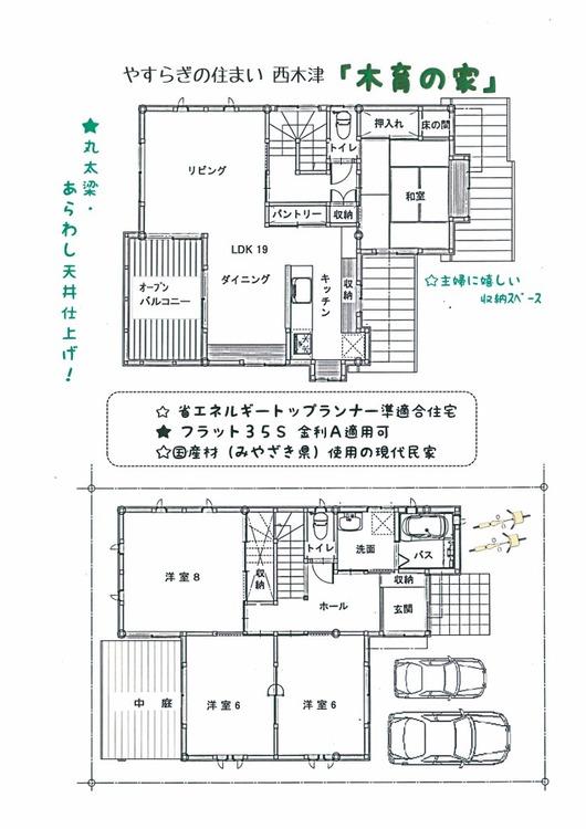 京都府木津川市新築住宅木育の家平面図