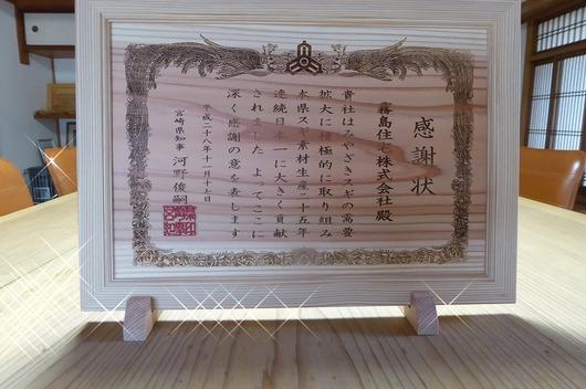 宮崎県:25年連続スギ生産日本一記念式典-003
