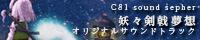 妖々剣戟夢想 応援中