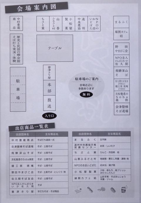 sakuma2018-2