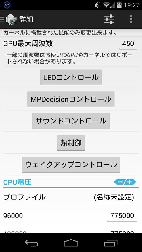 Screenshot_2014-04-03-19-27-08