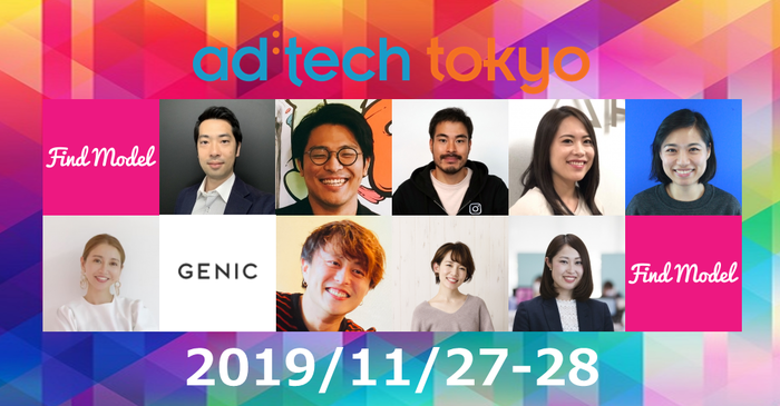 adtech tokyo 2019