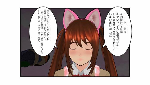 マンカケ道場4 (11)