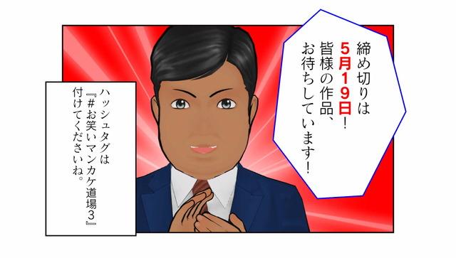 マンカケ道場2 (9)