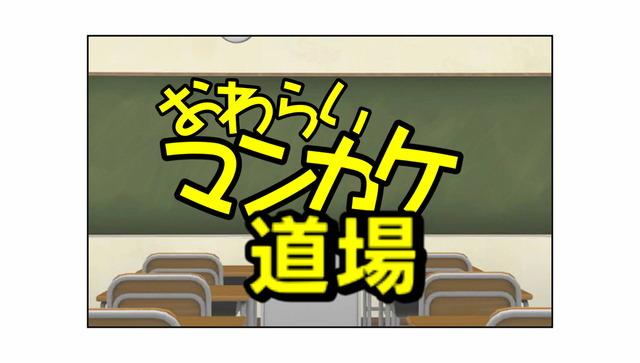 マンカケ道場2 (1)