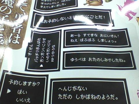 販促物jpg (4)