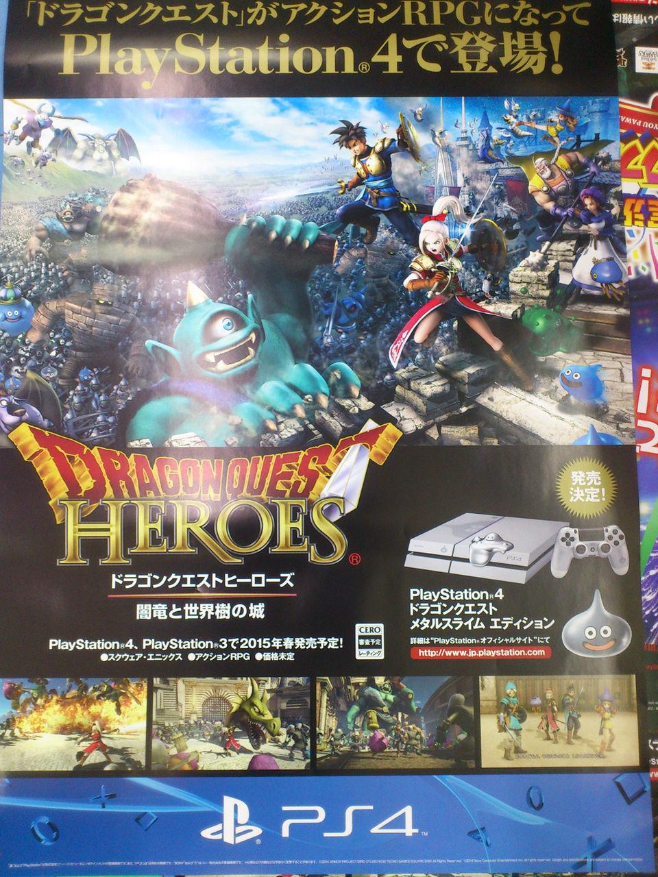 【速報】 PS4「ドラクエ ヒーローズ」のポスターが届く こりゃ確実に売れますわ 阿呆に