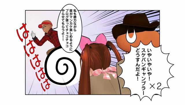 マンカケ道場4 (9)