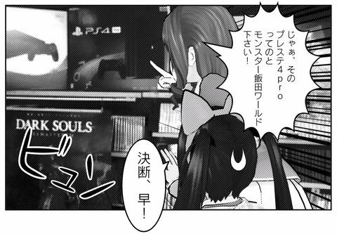 ゆるぷれ4  (9)