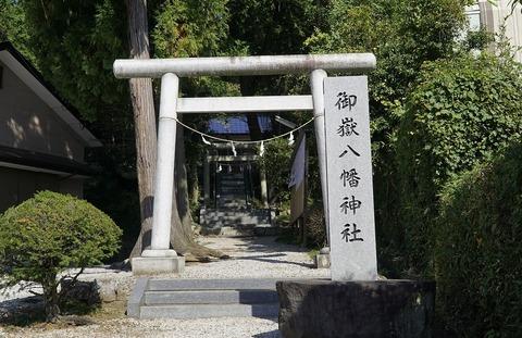 御嶽八幡神社里宮