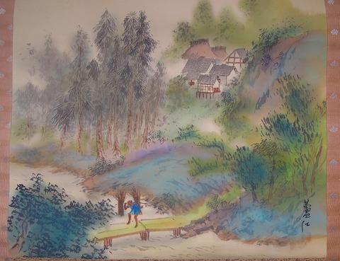 渓山緑風図
