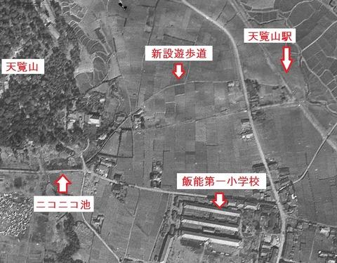 天覧山駅とニコニコ池1946-2