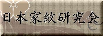 日本家紋研究会バナー8