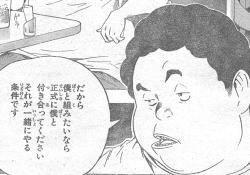 週間少年ジャンプ1号 バクマン。65話 中井さんが・・・   MINANIME ...