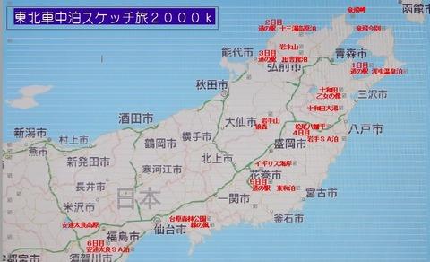 東北スケッチルート図