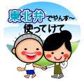 line_touhoku