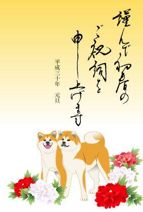 秋田犬ペア01